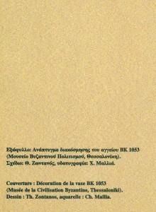 thessaloniki-couv2