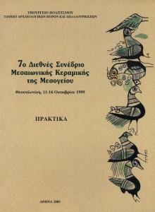 thessaloniki-couvgrec